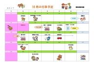西布施行事カレンダー.jpg