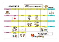 行事カレンダー29年度10月松倉保.jpg