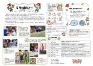 2912園だより(経田保育園).jpg