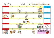 2912玄関カレンダー(経田保育園).jpg