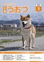 広報うおづ01月号.jpg
