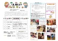 3001園だより(青島保育園).jpg
