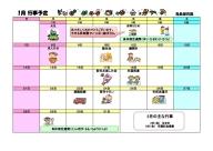3001行事予定表(青島保育園).jpg