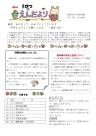3001園だより(片貝保育園).jpg