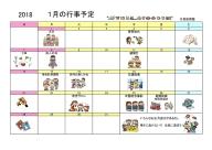 H29カレンダー(片貝保育園).jpg
