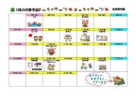 行事カレンダー29年度(1月)松倉保.jpg