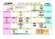 3002行事予定表(青島保育園).jpg