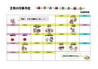 行事カレンダー29年度(2月)松倉保.jpg