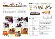 3003園だより(野方保育園).jpg