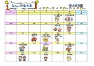 3003行事予定カレンダー野方保育園.jpg