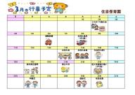 すみよし3月カレンダー.jpg