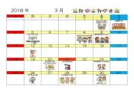 3003玄関カレンダー(経田保育園).jpg
