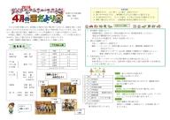 3004園だより(片貝保育園).jpg