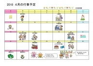 H30カレンダー(片貝保育園).jpg