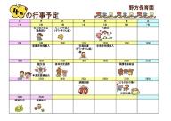 野方4月カレンダー.jpg