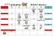 3004玄関カレンダー.jpg