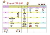 5月カレンダー@住吉.jpg