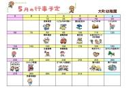 5月玄関カレンダー@大町.jpg