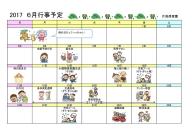 6月カレンダー片貝保育園.jpg