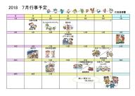 7月カレンダー片貝保育園.jpg