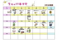 7月玄関カレンダー@大町.jpg