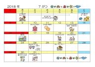 7月玄関カレンダー経田保育.jpg