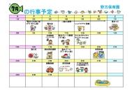 7月行事カレンダー野方保育園.jpg
