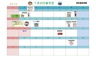 7月カレンダー西布施.jpg