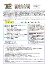大町幼稚園夏休み号園便り.jpg