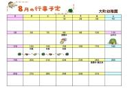 8月大町玄関カレンダー.jpg