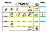 8月カレンダー松倉保育園.jpg
