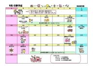 9月カレンダー青島.jpg