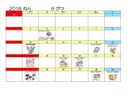 9月カレンダー経田.jpg