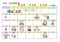 9月カレンダー片貝.jpg