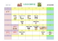 9月カレンダー西布施.jpg