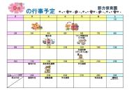 9月カレンダー野方.jpg