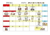 10月カレンダー経田.jpg
