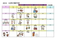 10月カレンダー片貝.jpg
