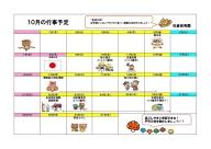 10月カレンダー松倉.jpg