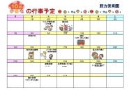 10月カレンダー野方.jpg