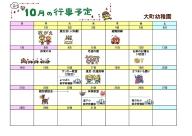 大町10月カレンダー.jpg
