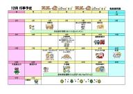 12月カレンダー青島.jpg