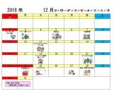 12月カレンダー経田.jpg
