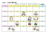 12月カレンダー片貝.jpg