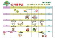 12月カレンダー野方.jpg