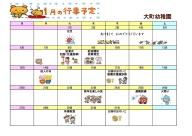 1月カレンダー大町.jpg