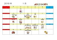 1月カレンダー経田.jpg
