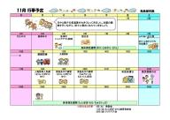 0111行事予定表(青島保育園)-01.jpg