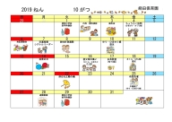 1910玄関カレンダー2(経田保育園).jpg