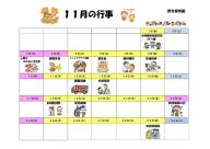 R111行事予定カレンダー(野方保育園).jpg